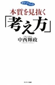 中西輝政 Terumasa Nakanishi's Way of Seeing the World