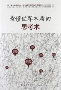 《看懂世界本质的思考术》by Terumasa Nakanishi (中西辉政) The simplified Chinese version I have
